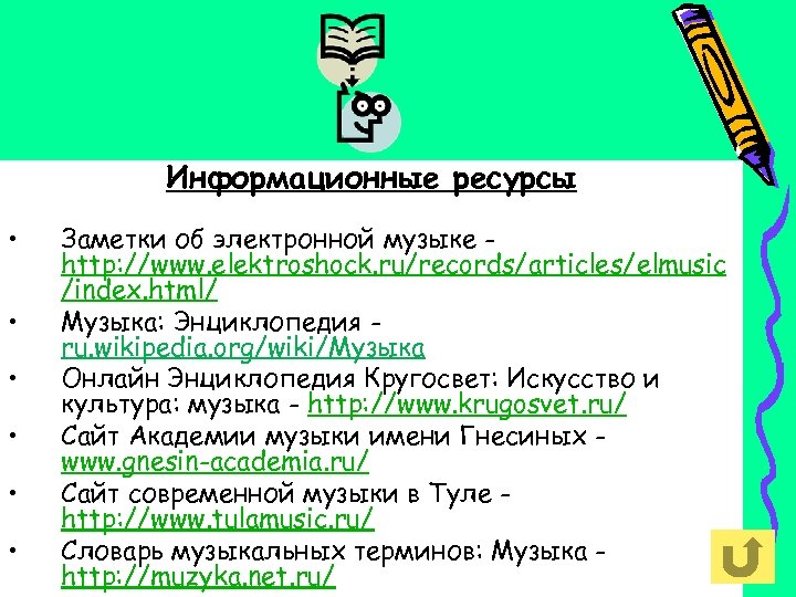 Информационные ресурсы • • • Заметки об электронной музыке http: //www. elektroshock. ru/records/articles/elmusic /index.