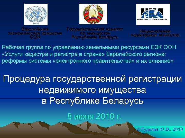Европейская экономическая комиссия ООН Государственный комитет по имуществу Республики Беларусь Национальное кадастровое агентство Рабочая