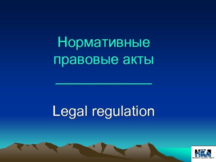 Нормативные правовые акты ______ Legal regulation