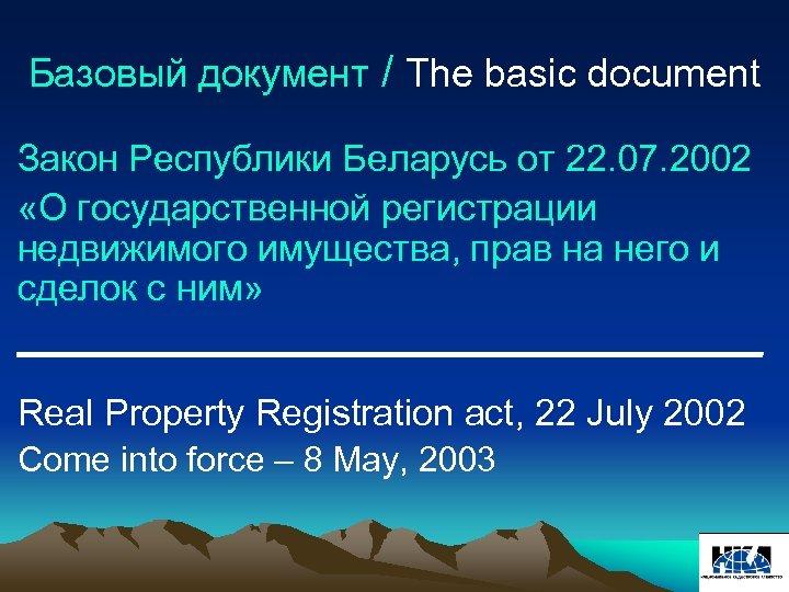 Базовый документ / The basic document Закон Республики Беларусь от 22. 07. 2002 «О