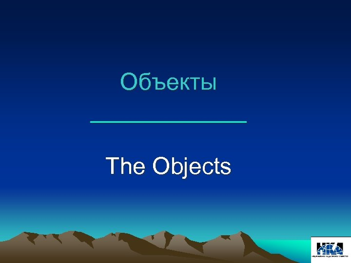 Объекты ______ The Objects