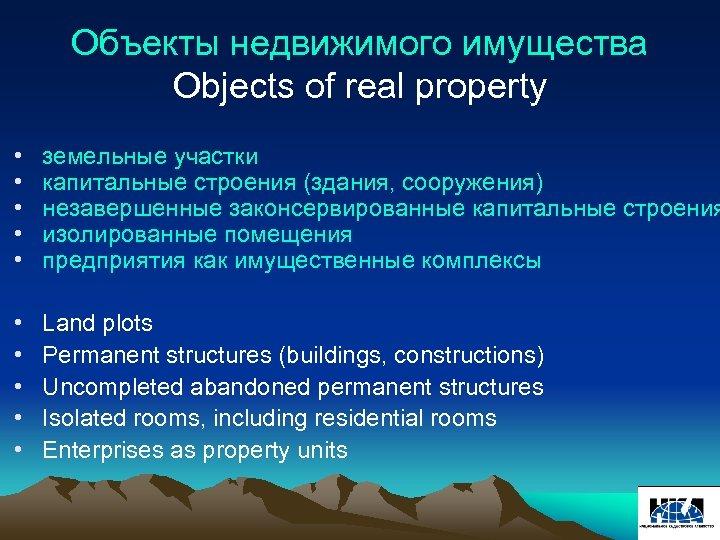 Объекты недвижимого имущества Objects of real property • • • земельные участки капитальные строения