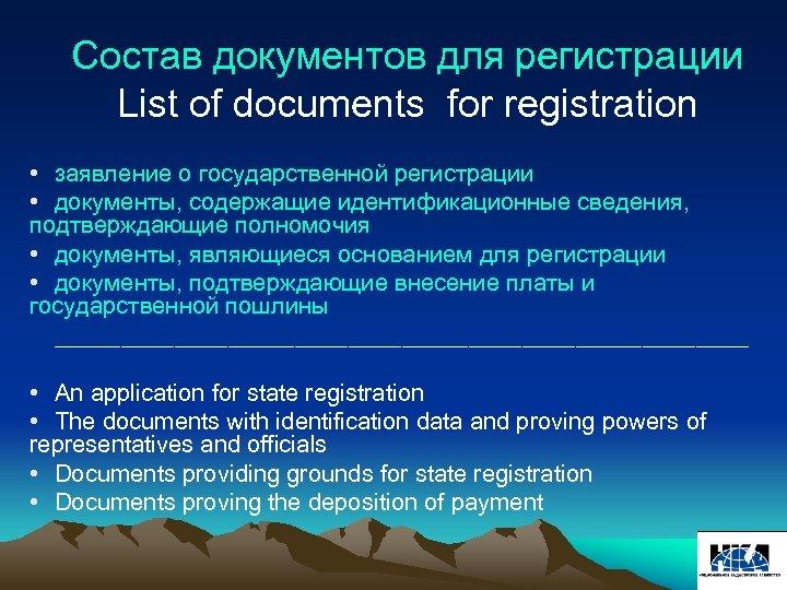 Состав документов для регистрации List of documents for registration • заявление о государственной регистрации