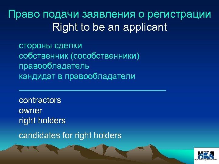 Право подачи заявления о регистрации Right to be an applicant стороны сделки собственник (сособственники)