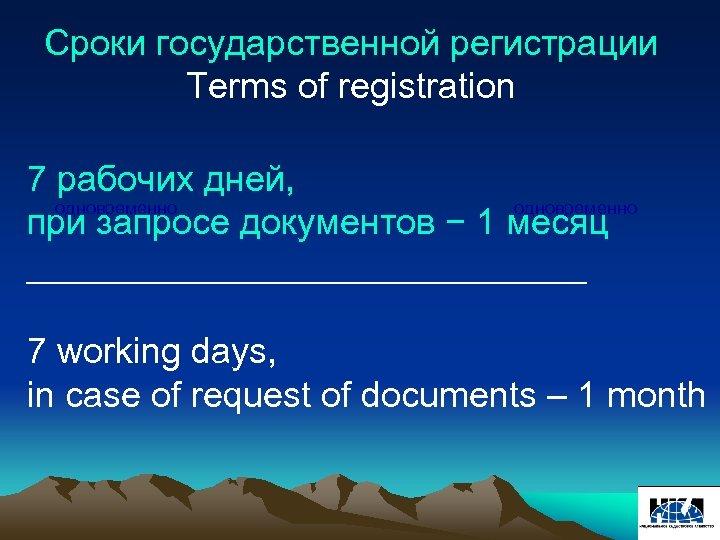 Сроки государственной регистрации Terms of registration 7 рабочих дней, одновременно при запросе документов −