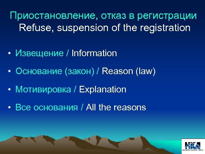 Приостановление, отказ в регистрации Refuse, suspension of the registration • Извещение / Information •