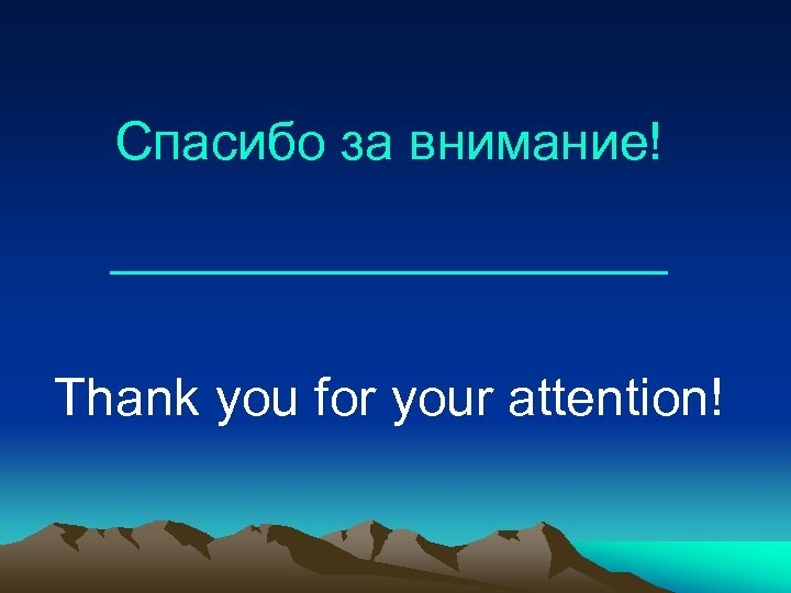 Спасибо за внимание! __________ Thank you for your attention!