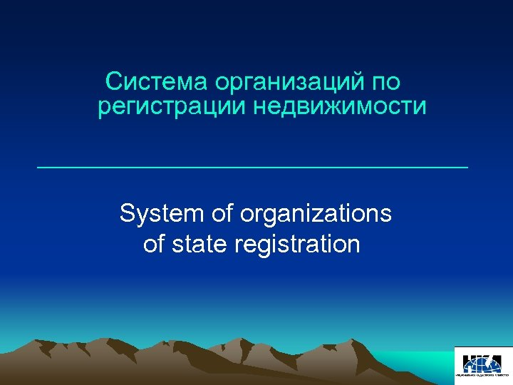 Система организаций по регистрации недвижимости _________________ System of organizations of state registration