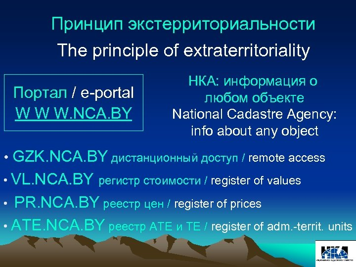 Принцип экстерриториальности The principle of extraterritoriality Портал / e-portal W W W. NCA. BY