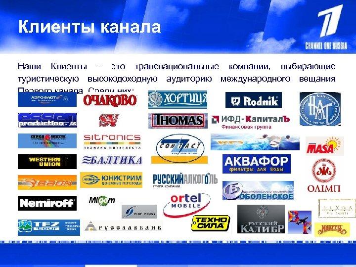 Клиенты канала Наши Клиенты – это транснациональные компании, выбирающие туристическую высокодоходную аудиторию международного вещания