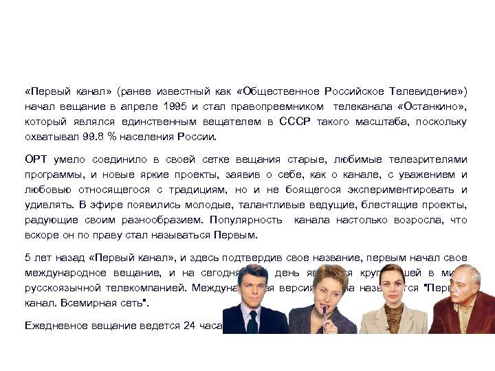 История «Первый канал» (ранее известный как «Общественное Российское Телевидение» ) начал вещание в апреле