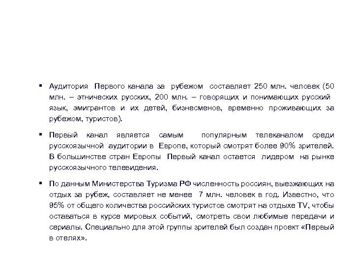 Аудитория канала § Аудитория Первого канала за рубежом составляет 250 млн. человек (50 млн.
