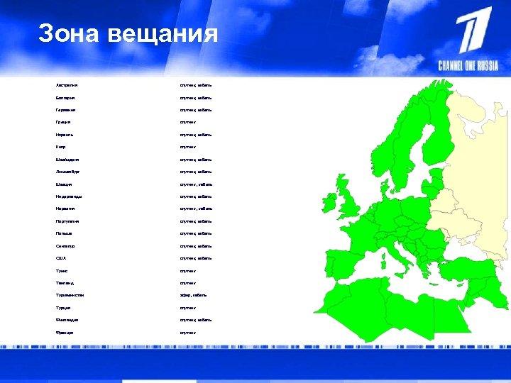 Зона вещания Австралия cпутник, кабель Болгария спутник, кабель Германия спутник, кабель Греция спутник Израиль