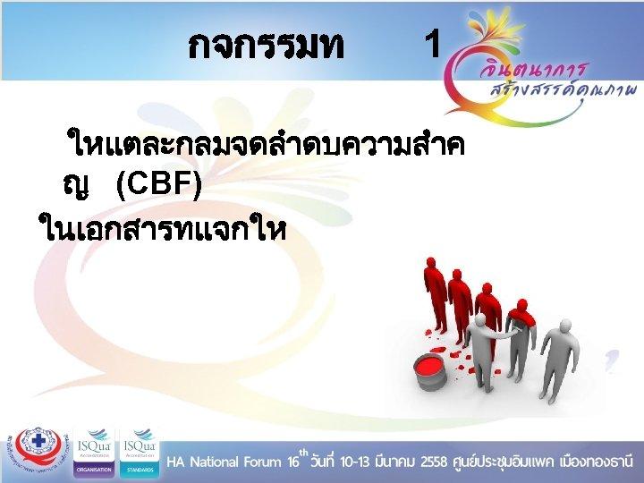 กจกรรมท 1 ใหแตละกลมจดลำดบความสำค ญ (CBF) ในเอกสารทแจกให