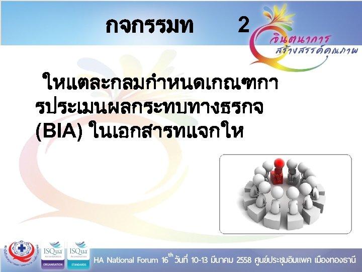 กจกรรมท 2 ใหแตละกลมกำหนดเกณฑกา รประเมนผลกระทบทางธรกจ (BIA) ในเอกสารทแจกให