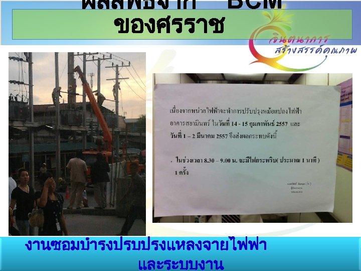 ผลลพธจาก BCM ของศรราช งานซอมบำรงปรบปรงแหลงจายไฟฟา และระบบงาน 35