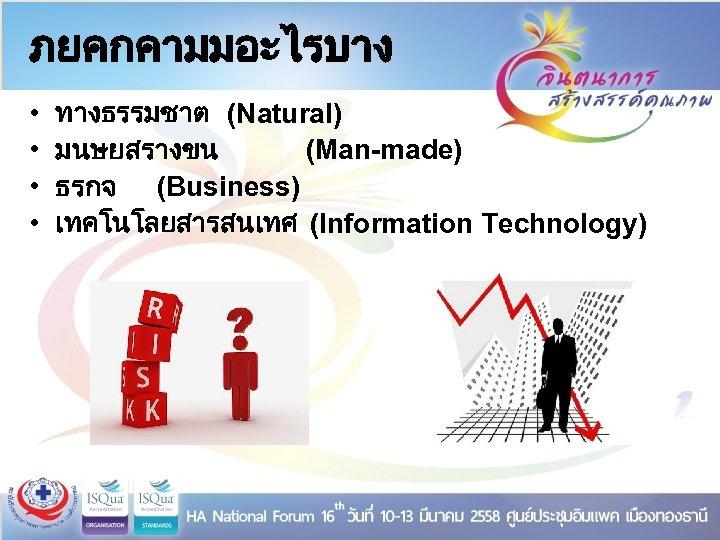ภยคกคามมอะไรบาง • • ทางธรรมชาต (Natural) มนษยสรางขน (Man-made) ธรกจ (Business) เทคโนโลยสารสนเทศ (Information Technology)
