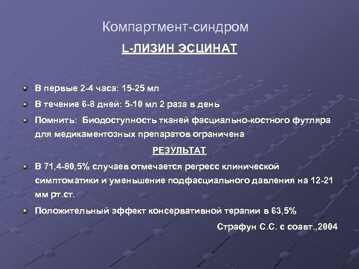 Компартмент-синдром L-ЛИЗИН ЭСЦИНАТ В первые 2 -4 часа: 15 -25 мл В течение 6