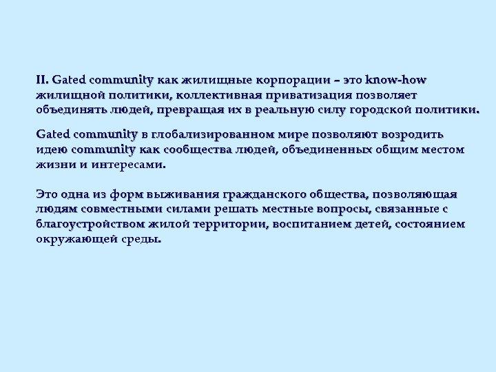 II. Gated community как жилищные корпорации – это know-how жилищной политики, коллективная приватизация позволяет