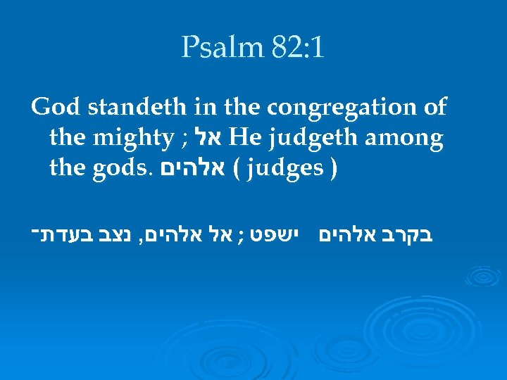 Psalm 82: 1 God standeth in the congregation of the mighty ; אל He