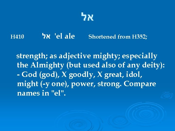 אל H 410 ' אל el ale Shortened from H 352; strength; as