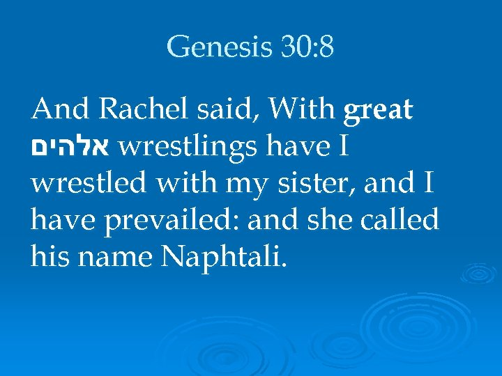 Genesis 30: 8 And Rachel said, With great אלהים wrestlings have I wrestled with