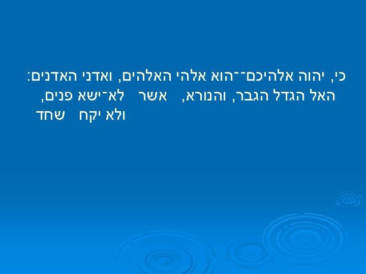 כי, יהוה אלהיכם־־הוא אלהי האלהים, ואדני האדנים: האל הגדל הגבר, והנורא, אשר לא־ישא