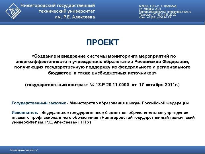 ПРОЕКТ «Создание и внедрение системы мониторинга мероприятий по энергоэффективности в учреждениях образования Российской Федерации,