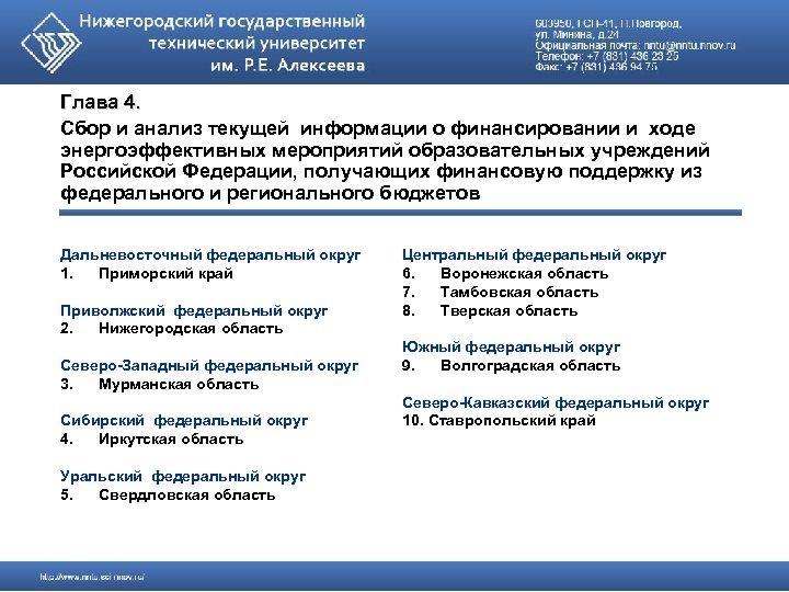Глава 4. Сбор и анализ текущей информации о финансировании и ходе энергоэффективных мероприятий образовательных