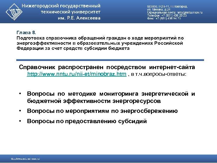 Глава 8. Подготовка справочника обращений граждан о ходе мероприятий по энергоэффективности в образовательных учреждениях