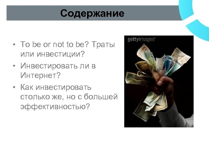 Содержание • To be or not to be? Траты или инвестиции? • Инвестировать ли