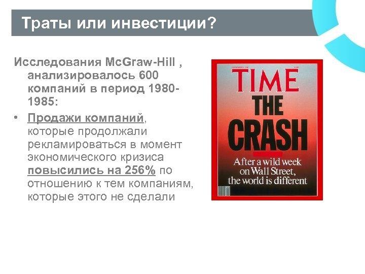 Траты или инвестиции? Исследования Mc. Graw-Hill , анализировалось 600 компаний в период 19801985: •