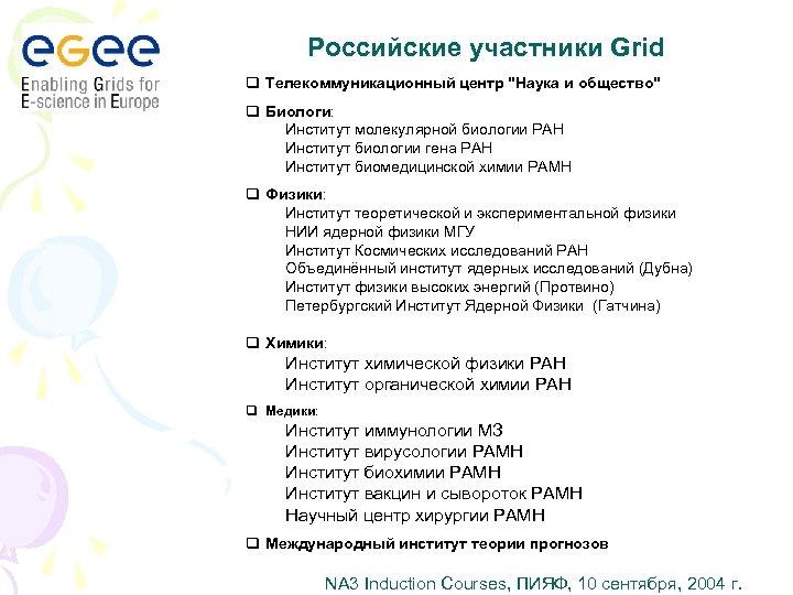 Российские участники Grid q Телекоммуникационный центр