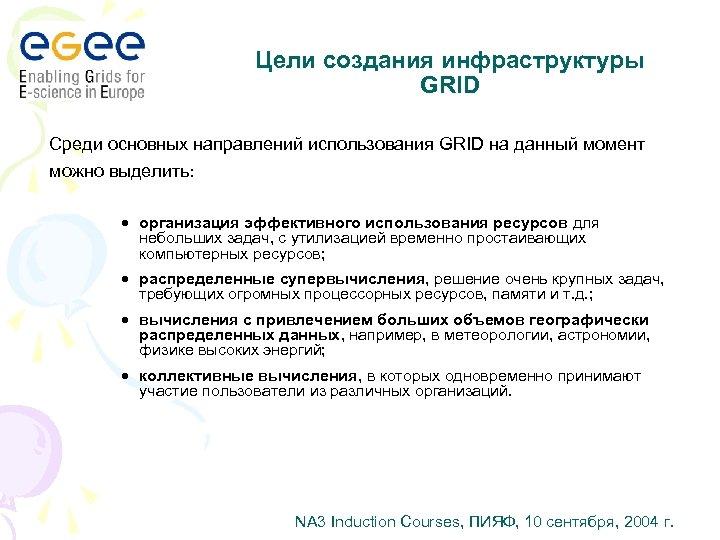 Цели создания инфраструктуры GRID Среди основных направлений использования GRID на данный момент можно выделить: