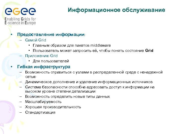 Информационное обслуживание • Предоставление информации: – Самой Grid • Главным образом для пакетов middleware