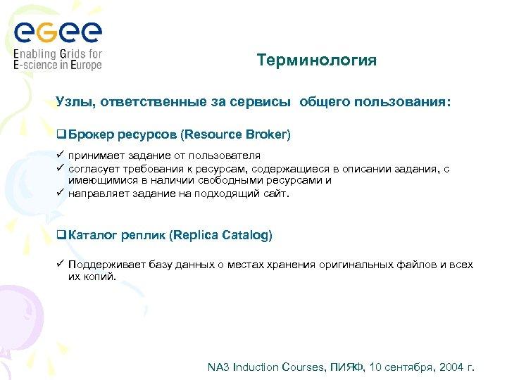 Терминология Узлы, ответственные за сервисы общего пользования: q Брокер ресурсов (Resource Broker) ü принимает
