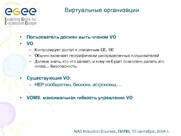 Виртуальные организации • • Пользователь должен выть членом VO VO – Контролирует доступ к