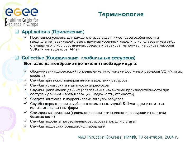 Терминология q Applications (Приложения) ü Прикладной уровень для каждого класса задач имеет свои особенности