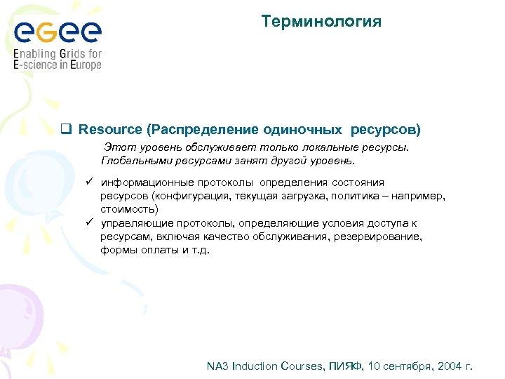 Терминология q Resource (Распределение одиночных ресурсов) Этот уровень обслуживает только локальные ресурсы. Глобальными ресурсами