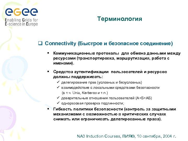 Терминология q Connectivity (Быстрое и безопасное соединение) § Коммуникационные протоколы для обмена данными между