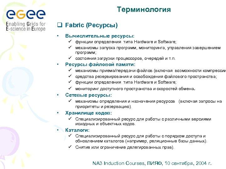 Терминология q Fabric (Ресурсы) • Вычислительные ресурсы: ü функции определения типа Hardware и Software;