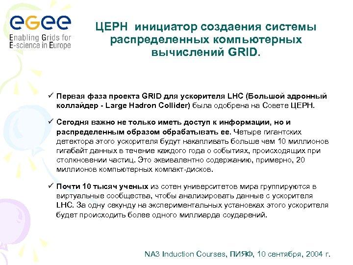 ЦЕРН инициатор создаения системы распределенных компьютерных вычислений GRID. ü Первая фаза проекта GRID для