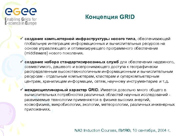 Концепция GRID ü создание компьютерной инфраструктуры нового типа, обеспечивающей глобальную интеграцию информационных и вычислительных