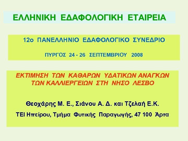 ΕΛΛΗΝΙΚΗ ΕΔΑΦΟΛΟΓΙΚΗ ΕΤΑΙΡΕΙΑ 12ο ΠΑΝΕΛΛΗΝΙΟ ΕΔΑΦΟΛΟΓΙΚΟ ΣΥΝΕΔΡΙΟ ΠΥΡΓΟΣ 24 - 26 ΣΕΠΤΕΜΒΡΙΟΥ 2008 ΕΚΤΙΜΗΣΗ