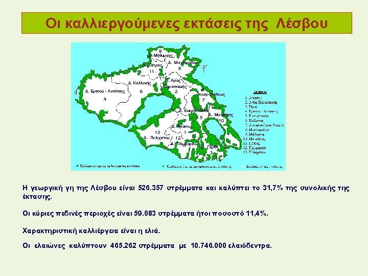 Οι καλλιεργούμενες εκτάσεις της Λέσβου 9 Δ. Μήθυμνας Δ. Πέτρας Δ. Μανταμάδου 8 11