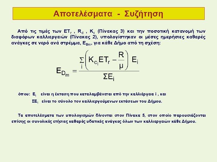 Αποτελέσματα - Συζήτηση Από τις τιμές των ETr , Rd , Kc (Πίνακας 3)
