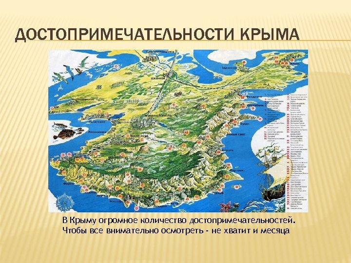 ДОСТОПРИМЕЧАТЕЛЬНОСТИ КРЫМА В Крыму огромное количество достопримечательностей. Чтобы все внимательно осмотреть - не хватит