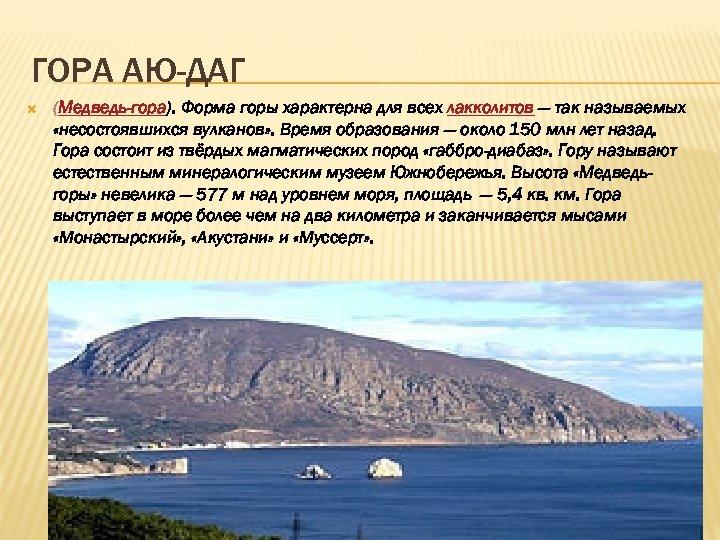 ГОРА АЮ-ДАГ (Медведь-гора). Форма горы характерна для всех лакколитов — так называемых «несостоявшихся вулканов»