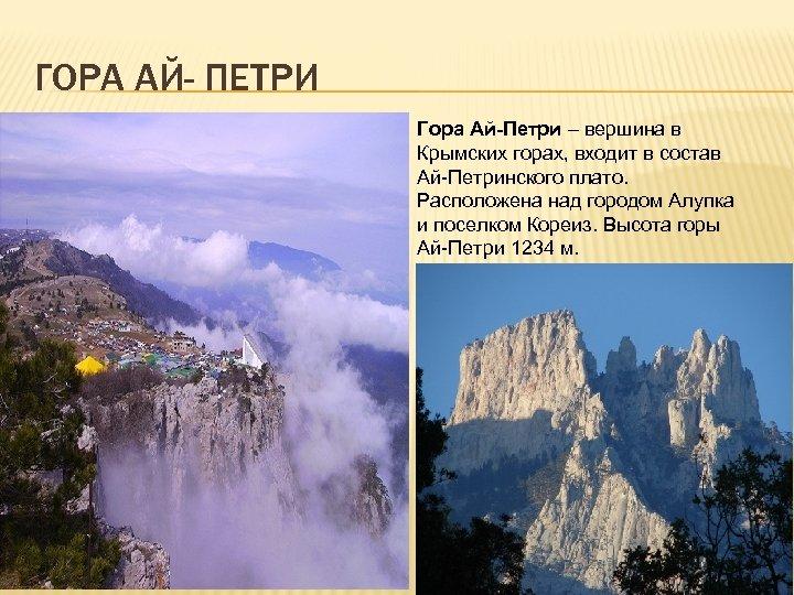 ГОРА АЙ- ПЕТРИ Гора Ай-Петри – вершина в Крымских горах, входит в состав Ай-Петринского