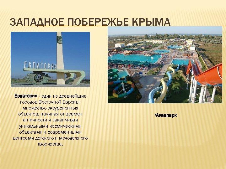 ЗАПАДНОЕ ПОБЕРЕЖЬЕ КРЫМА Евпатория - один из древнейших городов Восточной Европы: множество эксурсионных объектов,